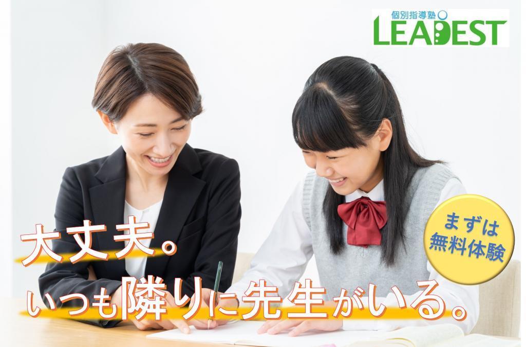 個別指導塾LEADEST