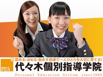 代々木個別指導学院 武蔵関校