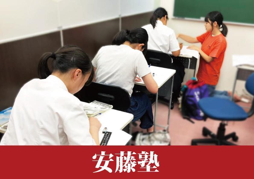 安藤塾【個別指導】 松阪新町校