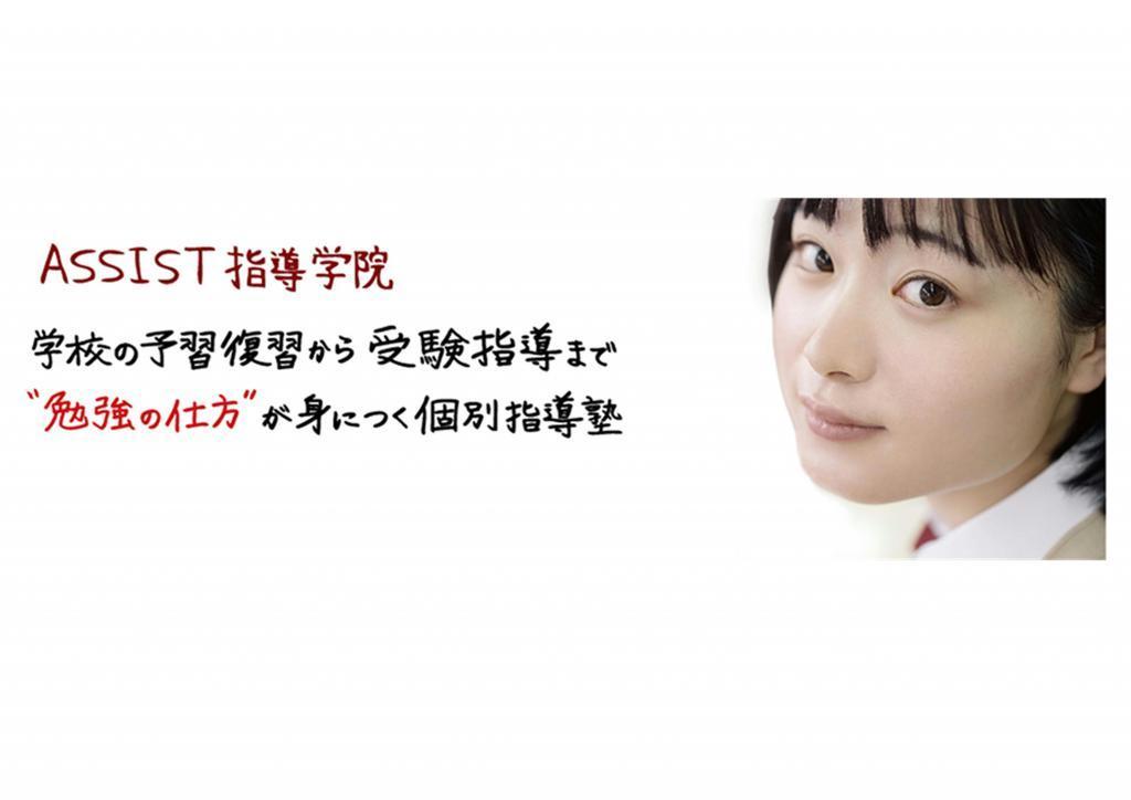 ASSIST指導学院 中国分本校