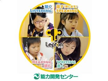 子ども英語教室 Lepton 【能力開発センター】