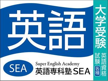 英語専科塾SEA 四天王寺夕陽ヶ丘校