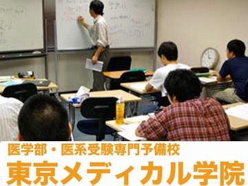 東京メディカル学院 名古屋校