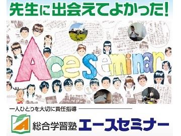 総合進学スクール エースセミナー 【クラス集団指導】 向山校