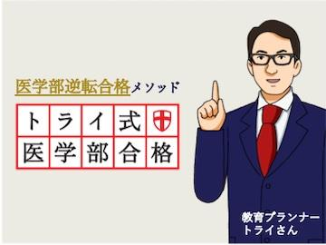 トライ式医学部合格コース 福岡日赤前校