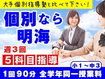 個別指導塾 明海学院・明海ゼミナール 一宮末広校