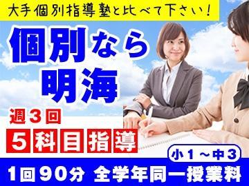 個別指導塾 明海学院・明海ゼミナール