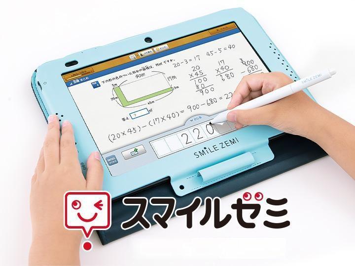スマイルゼミ【ジャストシステムの通信教育】