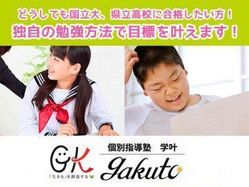 学生家庭教師会の個別指導教室 赤江教室