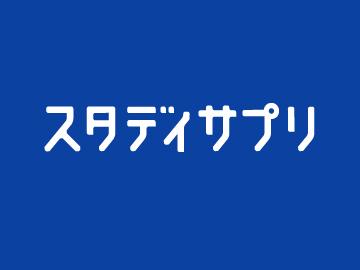 スタディサプリ 【リクルートの通信教育】