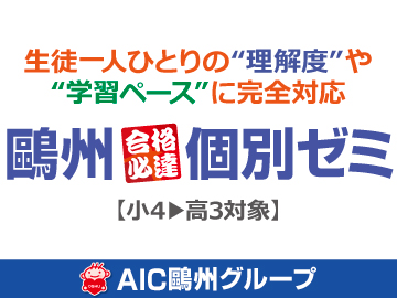 AIC鷗州グループの「個別指導」焼山校の特徴