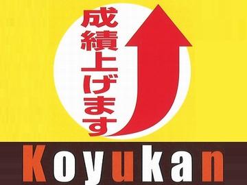 こうゆうかん【個別指導コース】 南与野校