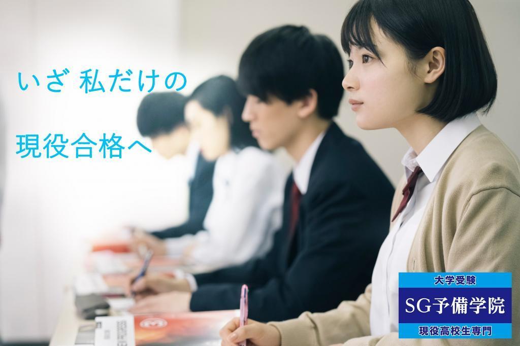 SG予備学院【集団指導】 熊谷校