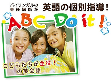 アップ学習会・まんてん教室のこども英語 ABC Do it! 田辺駅前校
