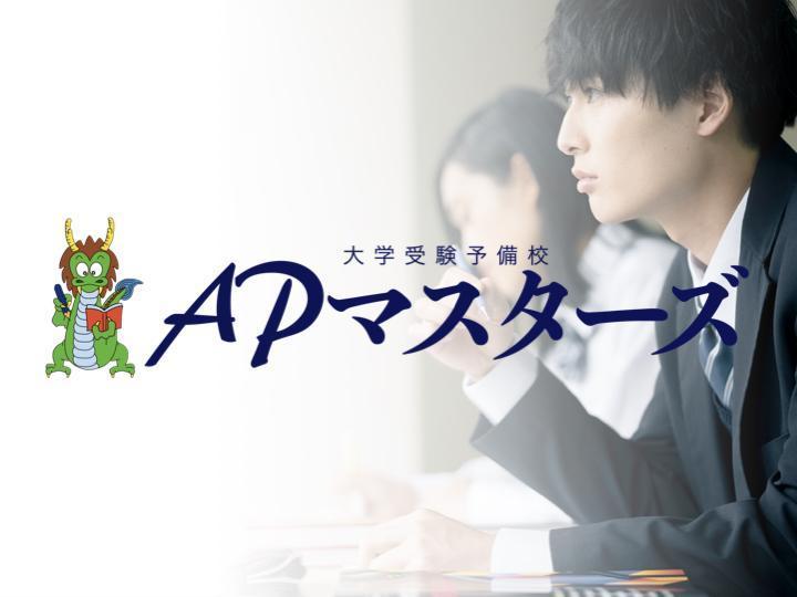 大学受験予備校APマスターズ 芦屋東山校