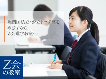 Z会進学教室