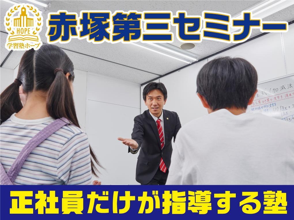 赤塚第三セミナー 本校