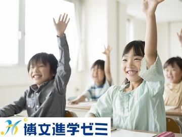 博文進学ゼミ 新板橋校