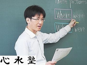 心水塾 朝日町本部教室