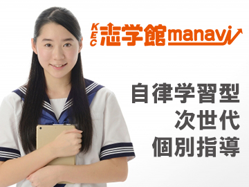KEC志学館manavi 筒井教室
