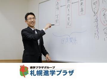 札幌進学プラザ