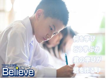 TEP自立学習Believe 形原教室