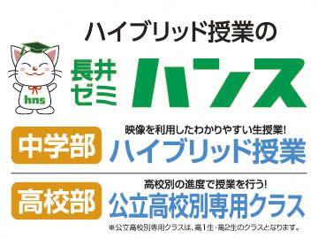 総合受験専門塾長井ゼミハンス 西高屋校