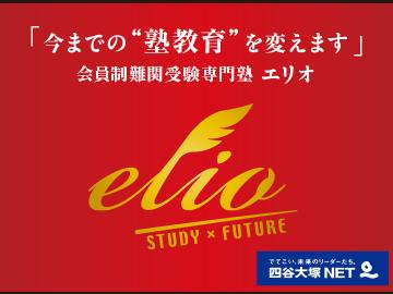 会員制難関受験専門塾エリオ