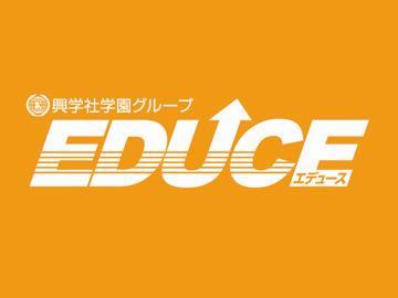 興学社学園 EDUCE(エデュース)
