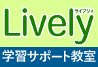 Lively学習サポート教室