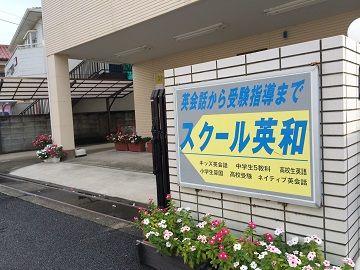 スクール英和【キッズ英語コース】
