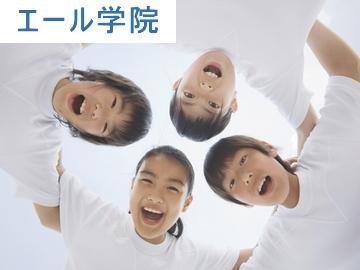 エール学院(長野県) 上田本校