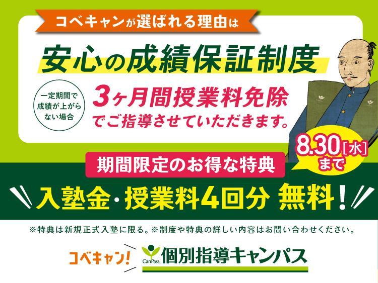 個別指導キャンパス 九条本田校