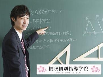 桜咲個別指導学院 半田中央校