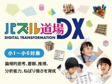 パズル道場<中萬学院> 鶴見道場
