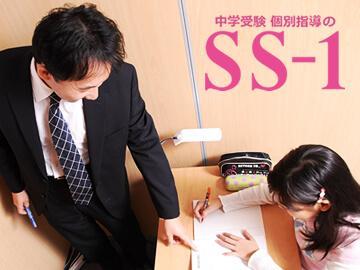 中学受験 個別指導のSS−1 自由が丘教室