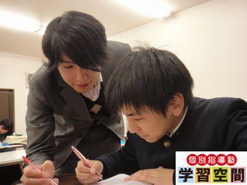 個別指導塾 学習空間 前橋三俣教室