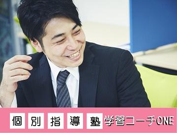 学習コーチONE 日吉校