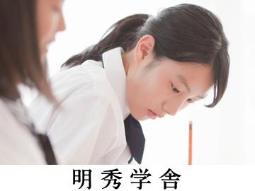 明秀学舎 片倉校