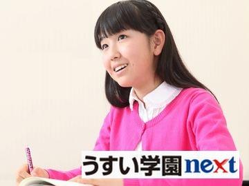 うすい学園next【集団授業】