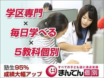 まんてん個別 新長田教室