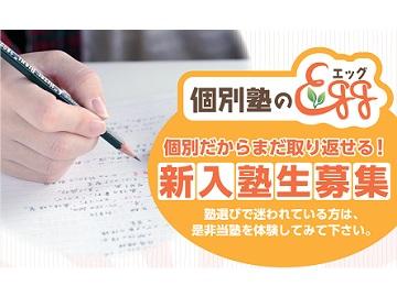 個別塾のEgg 鷹取教室