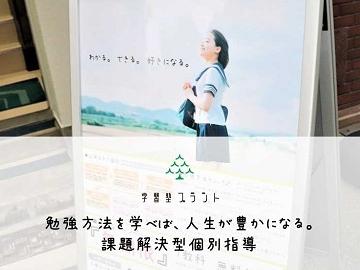 学習塾 PLANT 今福・蒲生4丁目校