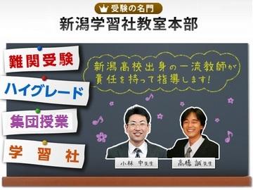 新潟学習社教室本部【集団授業】 吉田教室