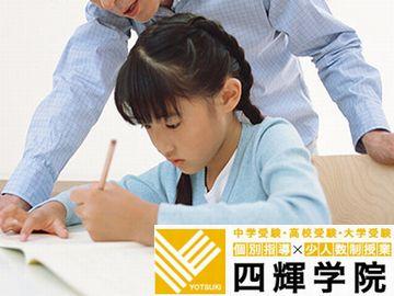 四輝学院【個別指導】