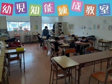 新潟学習社教室本部【幼児知能錬成教室】 小針教室