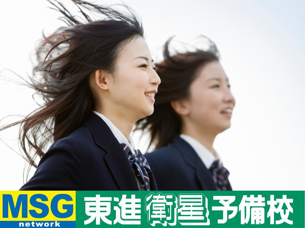 東進衛星予備校【MSGnetwork】 市ヶ尾校