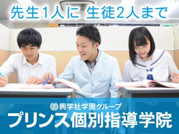 興学社学園 プリンス個別指導学院