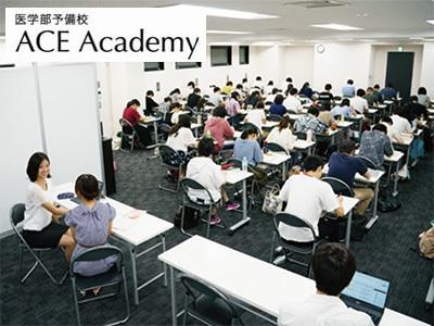 医学部予備校ACE Academy 東京校