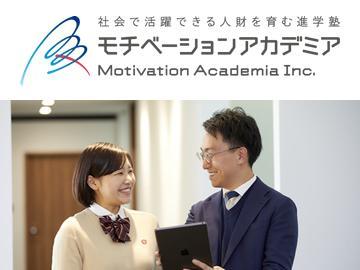 モチベーションアカデミア【個別指導】 渋谷校